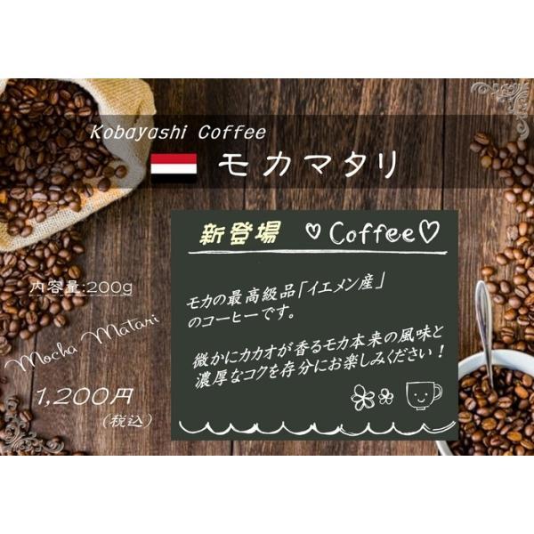 モカマタリ (200g)|kobayashi-coffee