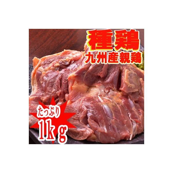 ★宮崎県産・鹿児島県産★親鶏もも肉(種鶏)1kg【冷蔵】通常価格より約18%OFF 親鳥