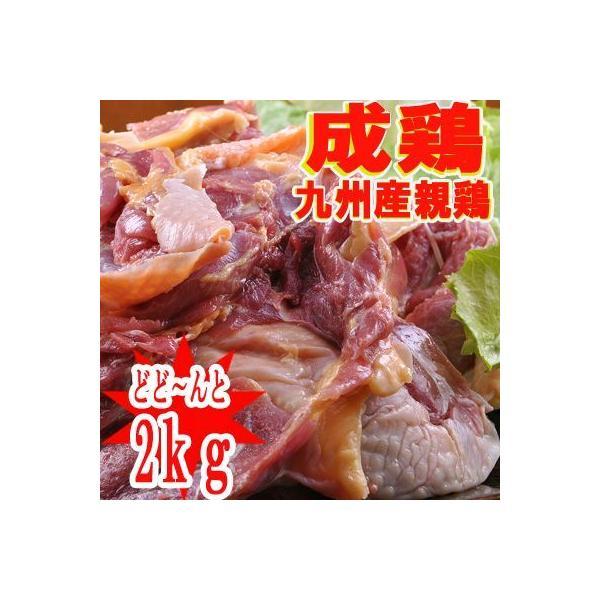 ★宮崎県産・鹿児島県産★親鶏もも肉(成鶏)2kg(100gあたり80円) ※冷凍配送となります 親鳥 業務用 |kobayashi-youkei