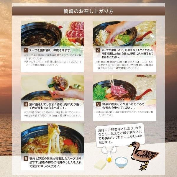 お歳暮 鴨鍋セットB 5人前|kobayashigift|05