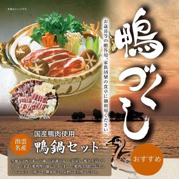鴨鍋セットD 10人前 出雲名産 kobayashigift
