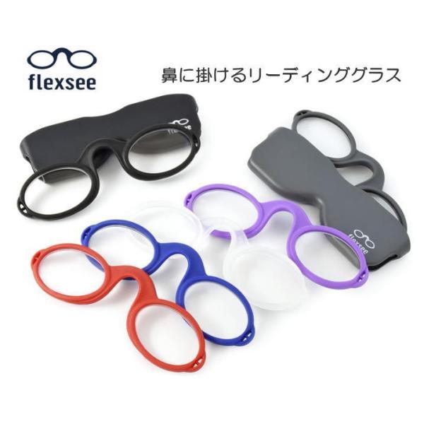 フレクシー FLEXSEE  鼻メガネ 鼻にかける 老眼鏡 シニアグラス 送料無料