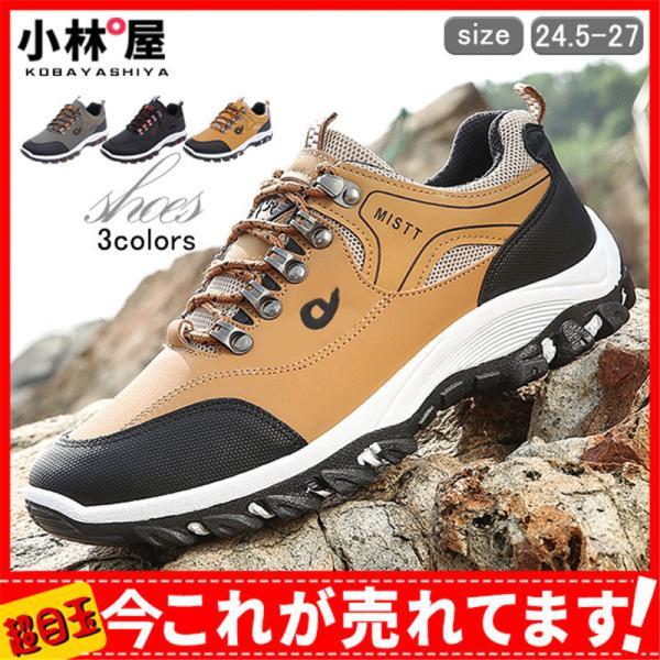 トレッキングシューズメンズ登山靴スニーカーウォーキングシューズアウトドアスポーツシューズ安全靴運動靴滑り止め山登り防滑