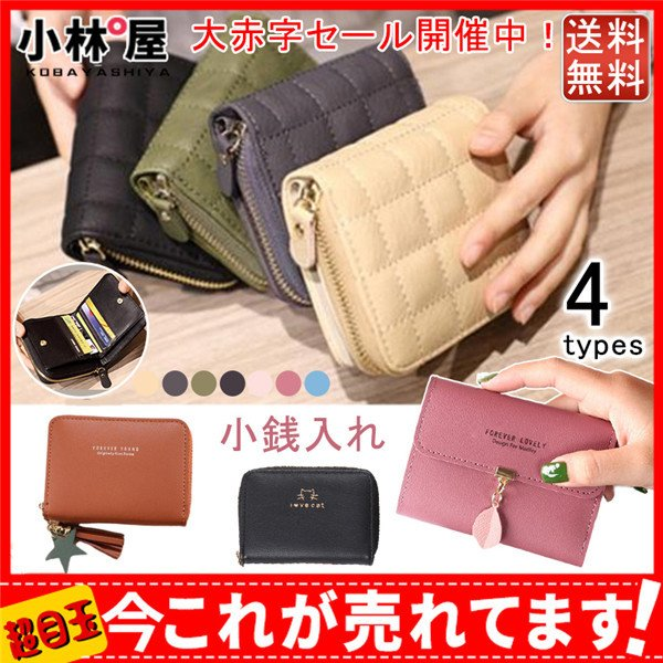 二つ折り財布レディースミニ財布コインケース安い薄い財布プチプラ軽量コンパクト小銭入れポーチ使いやすい小さめカードかわいい贈り物多