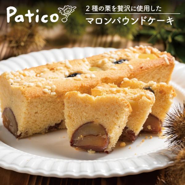 バレンタイン 2020 チョコ以外 マロンパウンドケーキ 低糖質 kobe-patico