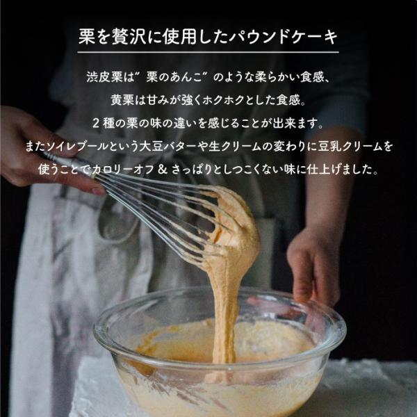 バレンタイン 2020 チョコ以外 マロンパウンドケーキ 低糖質 kobe-patico 02