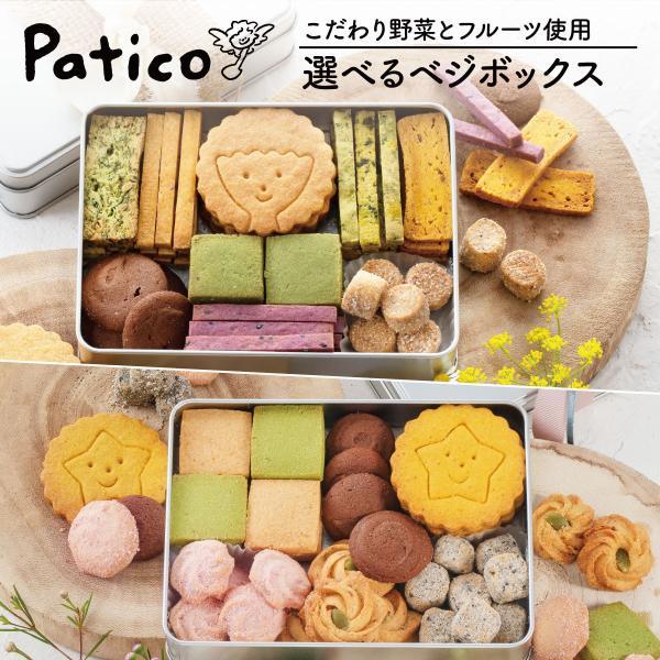 スイーツお菓子クッキーギフトクッキー缶プレゼントベジボックスソフトベジボックスベジクッキー健康お礼プチギフト