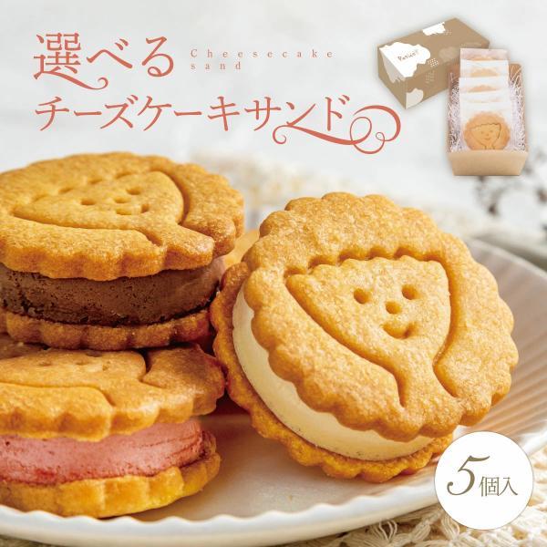スイーツお菓子ギフトチーズケーキサンド 5個入 クッキーチーズケーキクッキーサンドお取り寄せお礼プチギフト