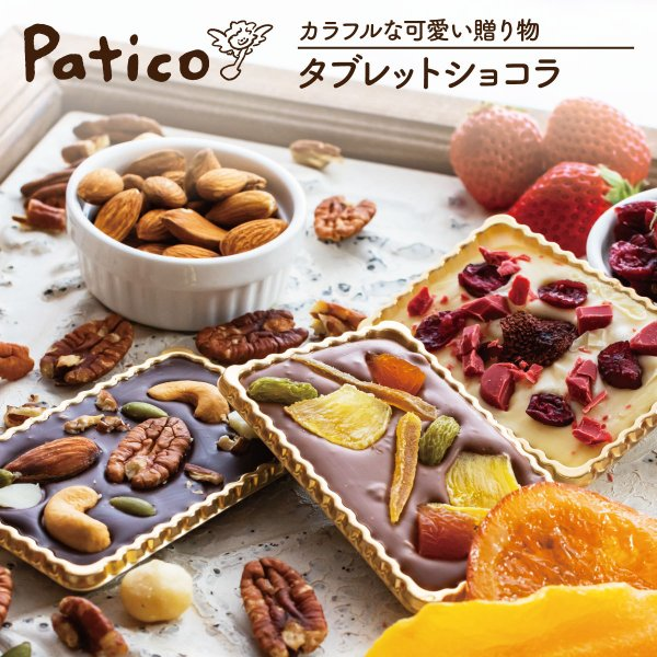 母の日スイーツお菓子ギフトタブレットショコラチョコレートスイーツお取り寄せ手土産お礼プチギフト