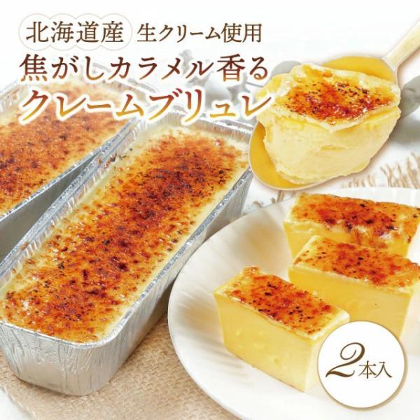 スイーツお菓子ギフトクレームブリュレプレゼントカタラーナ2個入り手土産冷凍お取り寄せお礼プチギフト