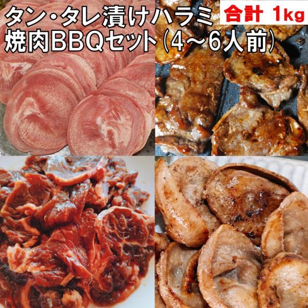 バーベキュー 食材 BBQ 肉 焼肉セット タン カルビ バラ バーベキュー 肉 バーベキューセット 食材 BBQ食材セット BBQ 焼肉 牛肉 豚肉 1kg 送料無料 4〜6人前