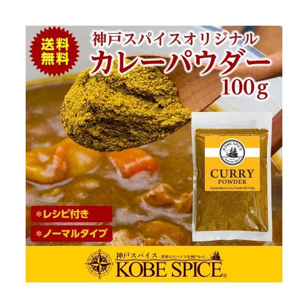 カレー粉 特製 カレーパウダー 100g 送料無料 神戸スパイス kobe-spice