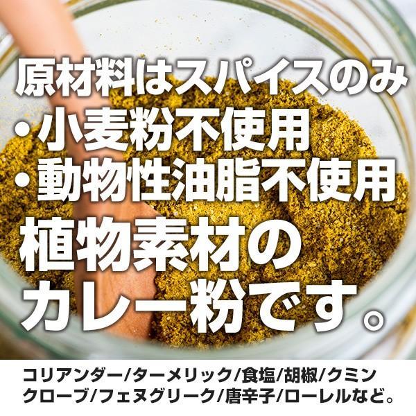 カレー粉 特製 カレーパウダー 100g 送料無料 神戸スパイス kobe-spice 03