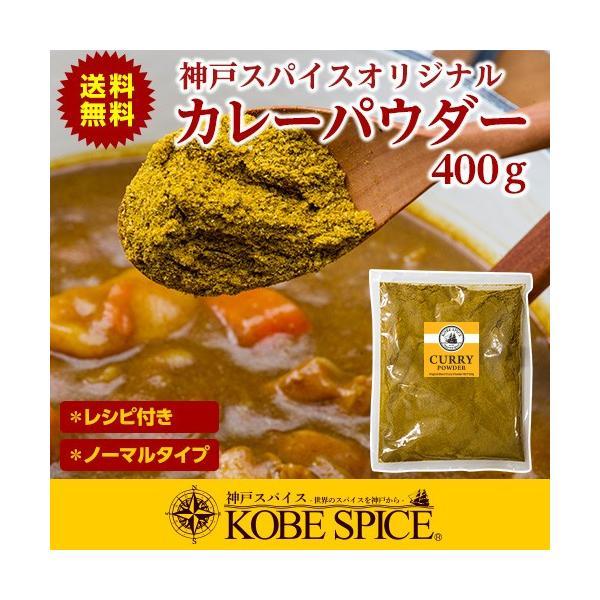 カレー粉 特製 カレーパウダー 400g 送料無料 神戸スパイス kobe-spice
