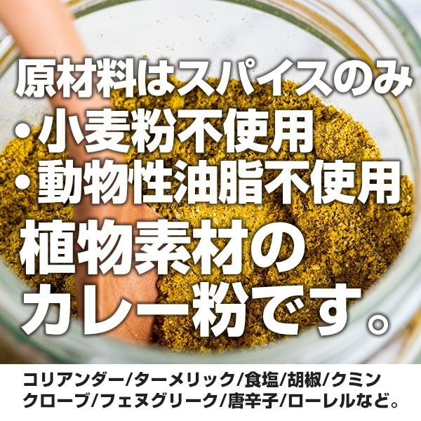 カレー粉 特製 カレーパウダー 400g 送料無料 神戸スパイス kobe-spice 05