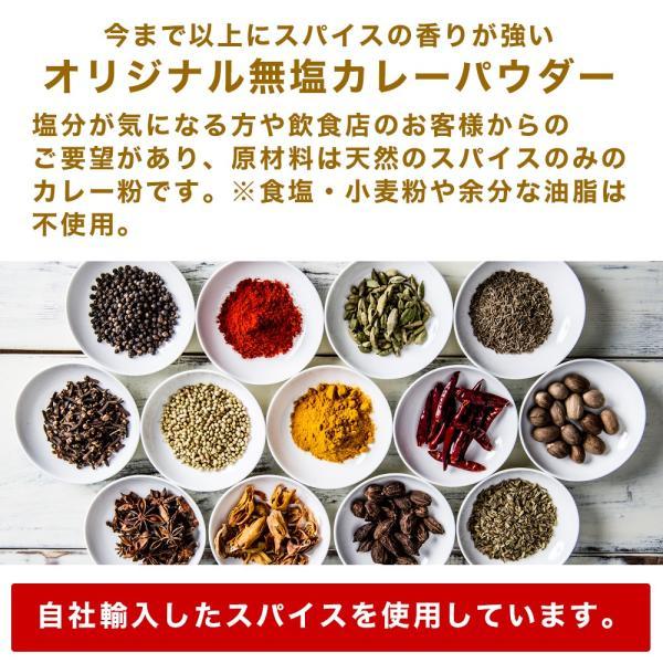 無塩 カレー粉 特製 カレーパウダー 400g 送料無料 神戸スパイス|kobe-spice|02