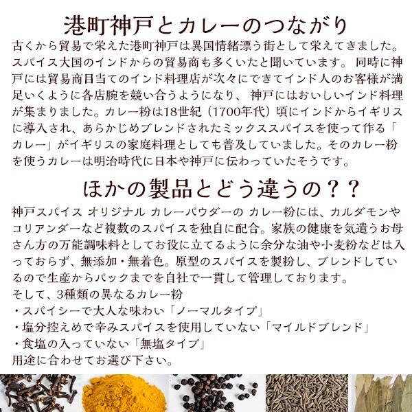 無塩 カレー粉 特製 カレーパウダー 400g 送料無料 神戸スパイス|kobe-spice|03