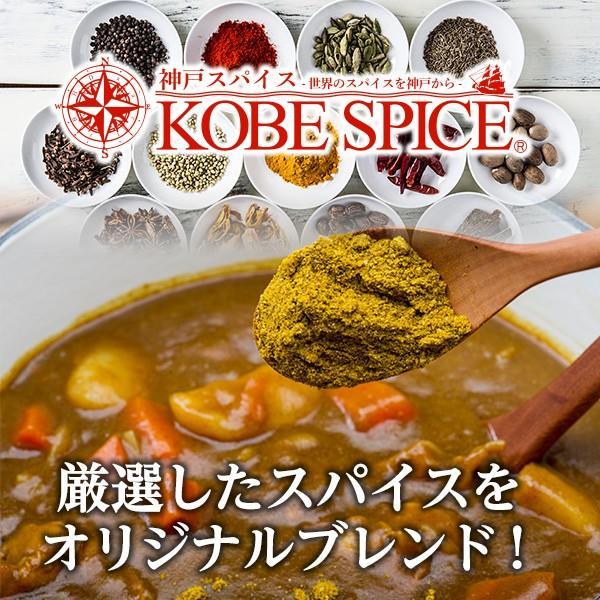 無塩 カレー粉 特製 カレーパウダー 400g 送料無料 神戸スパイス|kobe-spice|05