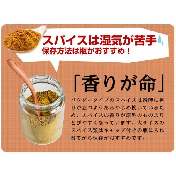 無塩 カレー粉 特製 カレーパウダー 400g 送料無料 神戸スパイス|kobe-spice|07