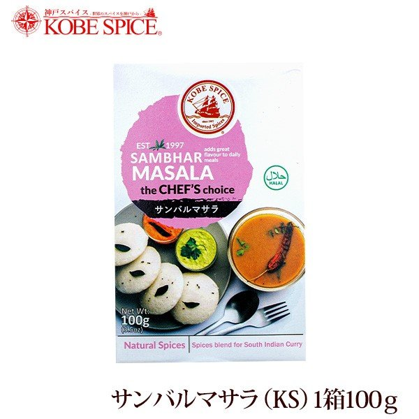 神戸スパイス サンバルマサラ100g×3箱