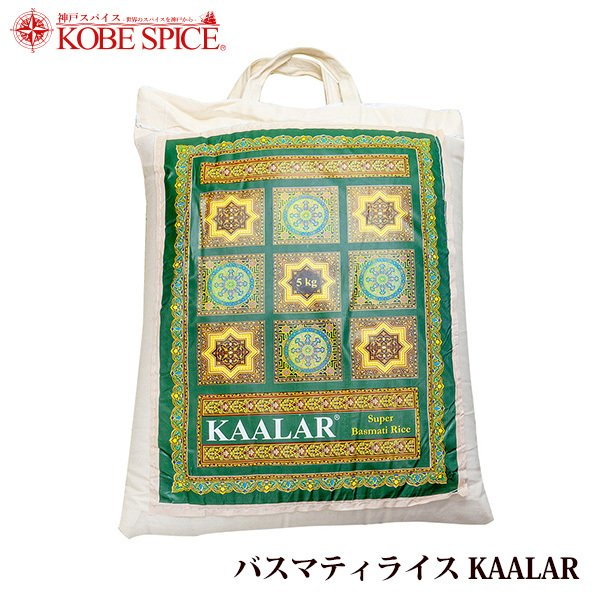 バスマティライス KAALAR 5kg パキスタン産 常温便 Basmati Rice 香り米 インド料理
