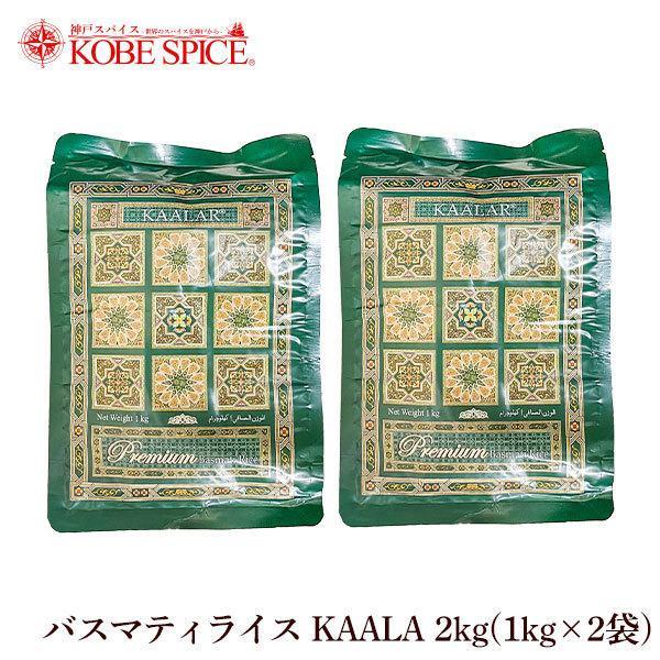 バスマティライス KAALAR 2kg(1kg×2袋) パキスタン産 常温便 Basmati Rice 香り米 インド料理