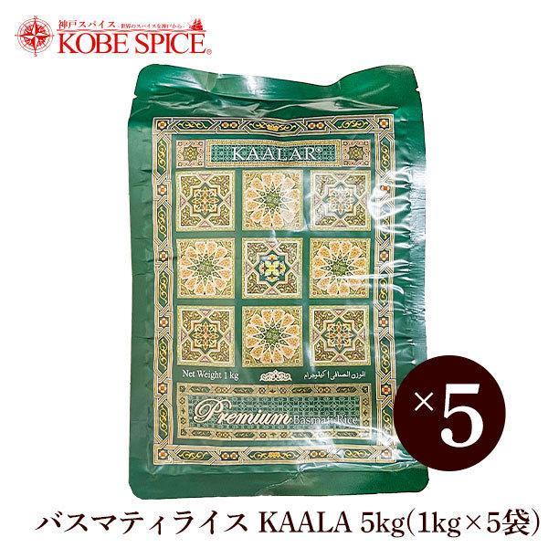 バスマティライス KAALAR 5kg(1kg×5袋) パキスタン産 常温便 Basmati Rice 香り米 インド料理