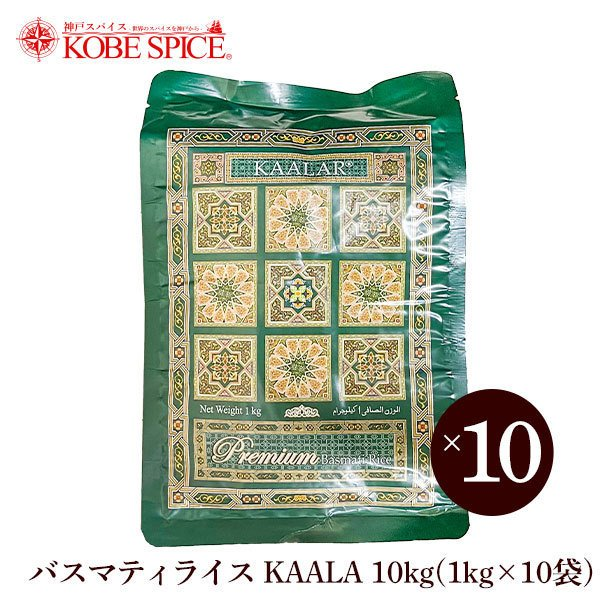 バスマティライス KAALAR 10kg(1kg×10袋) パキスタン産 常温便 送料無料 Basmati Rice 香り米 インド料理
