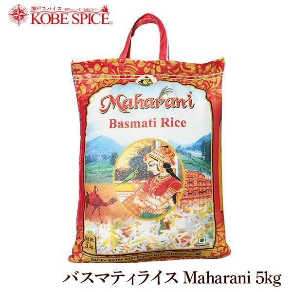 バスマティライス 5kg Maharani インド産