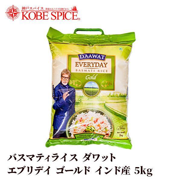 バスマティライス ダワット エブリディ ゴールド 5kg(1袋) インド産 送料無料 Basmati Rice DAAWAT EVERYDAY GOLD