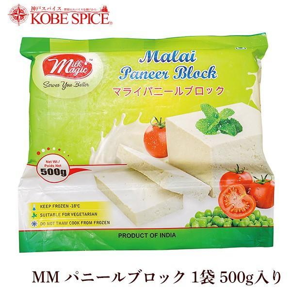 MMパニールブロック 500g×3個 【冷凍】