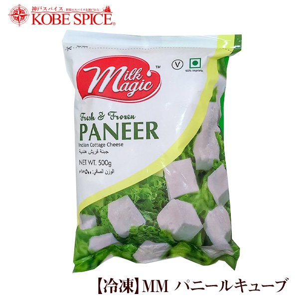 MMパニールキューブ 500g×12個 【冷凍】