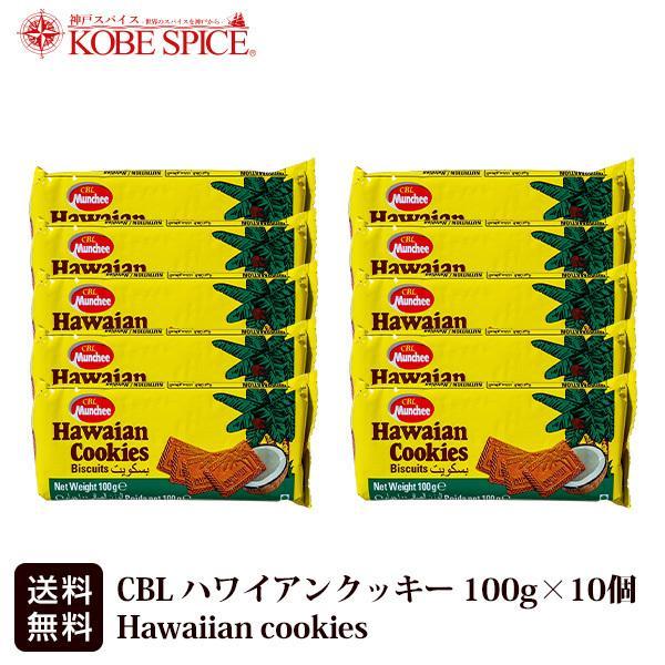 CBL ハワイアンクッキー 100g×10袋 送料無料 Hawaiian Cookies お菓子