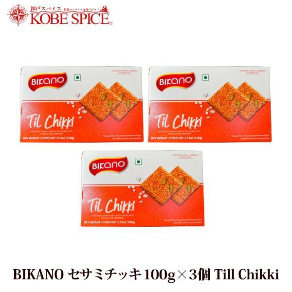 BIKANO セサミチッキ 100g×3個 Till chikki お菓子