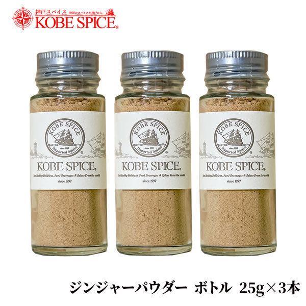 神戸スパイス ジンジャーパウダー ボトル 25g×3本 送料無料 しょうが