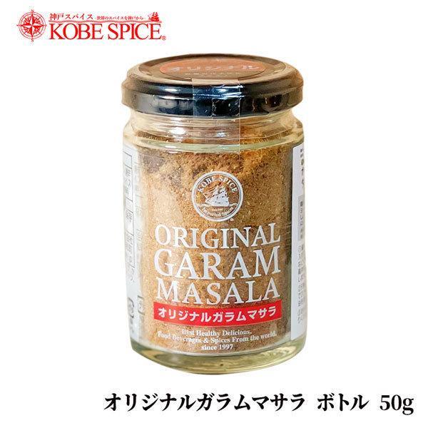 神戸スパイス オリジナルガラムマサラ ボトル 50g