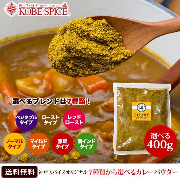 カレー粉選べるカレーパウダー(400g)ローストor無塩orマイルドorノーマル神戸スパイス