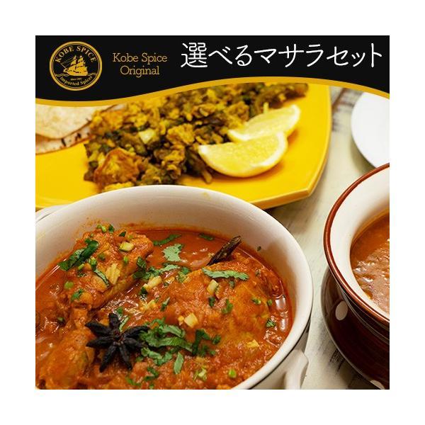 カレー粉 5種類から選べるオリジナルマサラセット 100g×3袋 送料無料 神戸スパイス kobe-spice