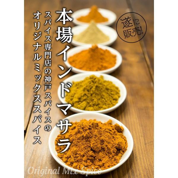 カレー粉 5種類から選べるオリジナルマサラセット 100g×3袋 送料無料 神戸スパイス kobe-spice 02