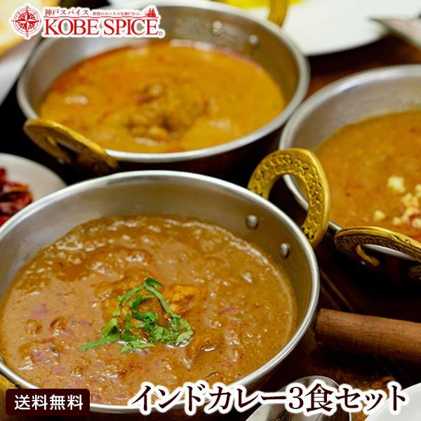 カレーレトルトスパイス香る本格派インドカレー3食セット 180g×3品 簡易包装