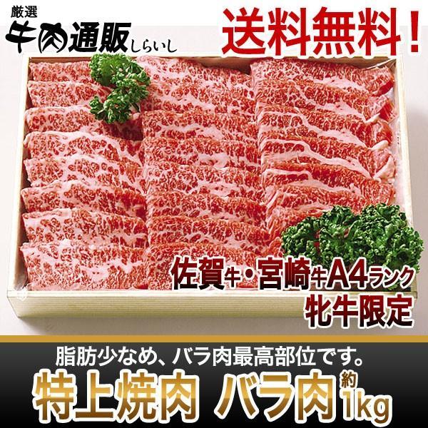 [佐賀牛・宮崎牛]特上焼肉 バラ肉 約1kg【送料無料】