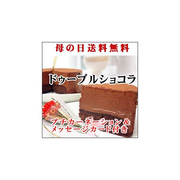 遅れてごめんね  母の日スイーツギフトプレゼント2021花セットチョコレートケーキドゥーブルショコラプチカーネーションmoth