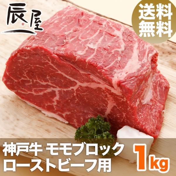 神戸牛 ローストビーフ用 モモ肉ブロック 1kg 送料無料 牛肉 ギフト 内祝い お祝い 御祝 お返し 御礼 結婚 出産 グルメ