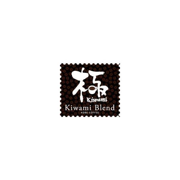 神戸珈琲物語 極【KIWAMI】ブレンド(紀州備長炭)100g (14062)  【コーヒー豆】 kobecoffee 04