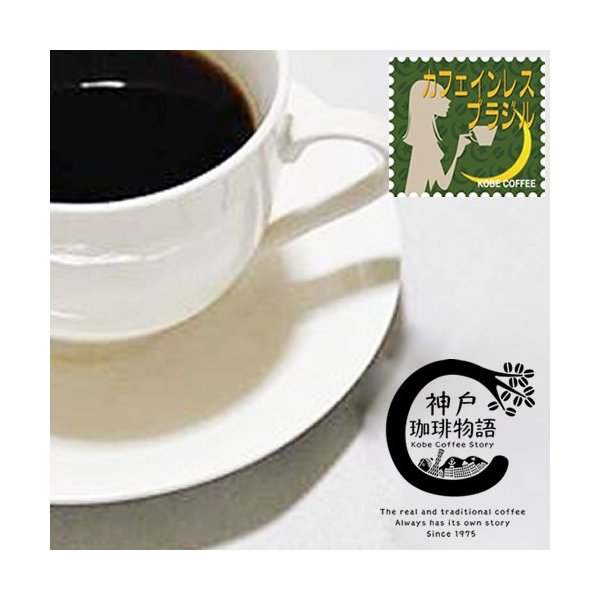 カフェインレス・コーヒー ブラジル (液体二酸化炭素抽出法)100g コーヒー豆 レギュラーコーヒー|kobecoffee