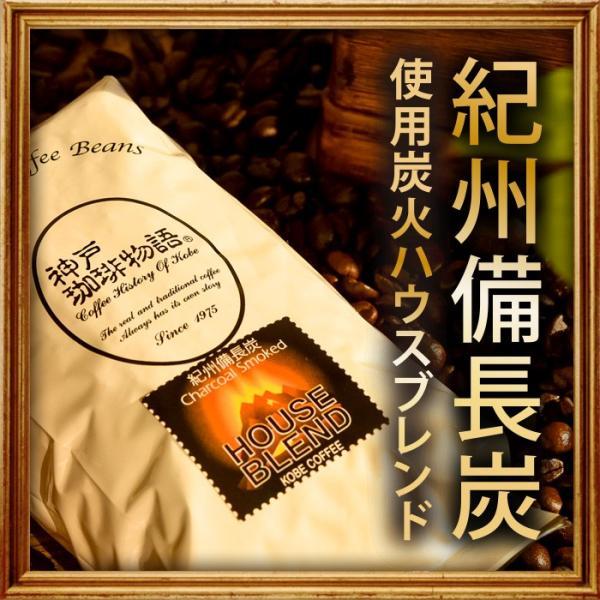 【神戸珈琲物語】炭火ハウスブレンド(紀州備長炭)100g (10001)  【コーヒー豆】|kobecoffee