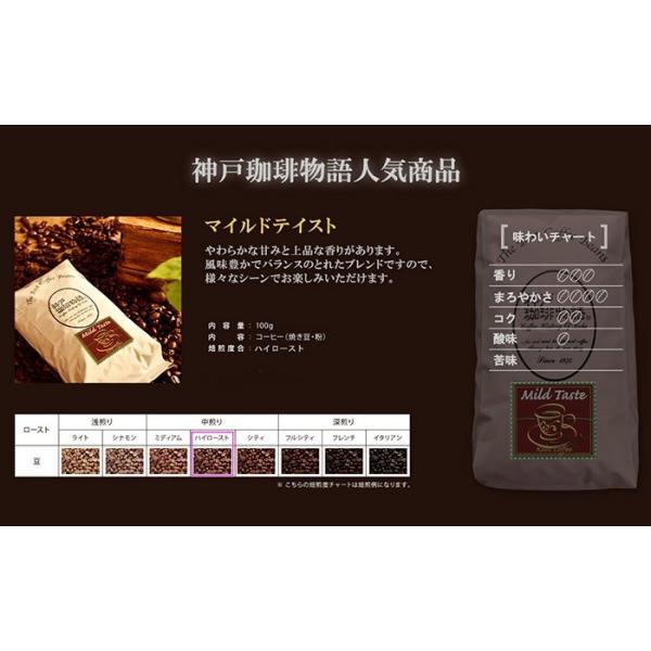 【神戸珈琲物語】マイルドテイスト 100g (10003)  【コーヒー豆】 kobecoffee 02