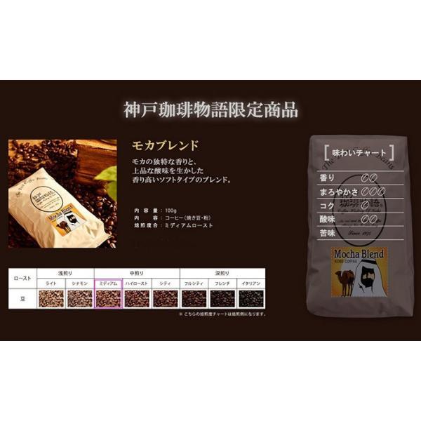 【神戸珈琲物語】モカブレンド 100g (10010)  【コーヒー豆】|kobecoffee|02