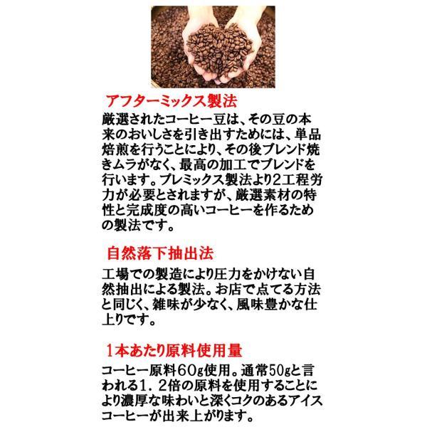 神戸珈琲物語 アイスリキッド 炭火珈琲 (甘さひかえめ)1,000ml 30002|kobecoffee|03