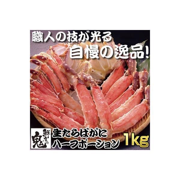 かに カニ 蟹 生 たらばがに たらば タラバ タラバガニ ハーフ ポーション 1kg ギフト